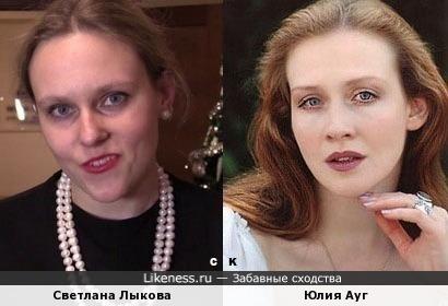Светлана Лыкова и Юлия Ауг