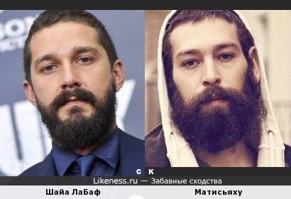 Шайа ЛаБаф и Матисьяху