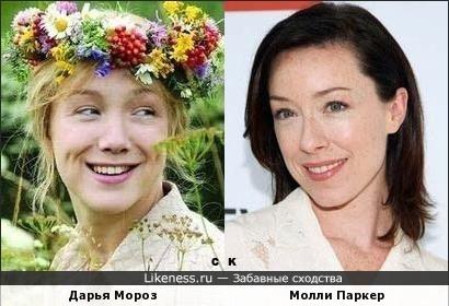 Дарья Мороз и Молли Паркер