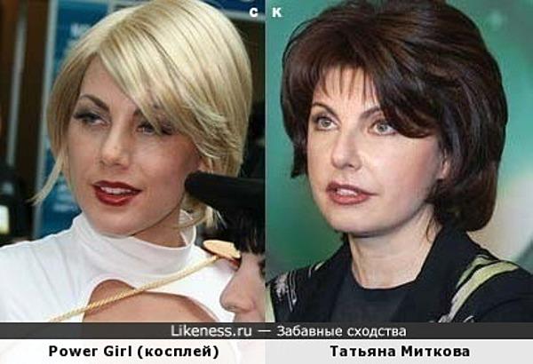 Power Girl и Татьяна Миткова