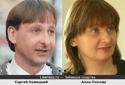 Сергей Новицкий и Анна Попова