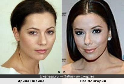 Ирина Низина и Ева Лонгория