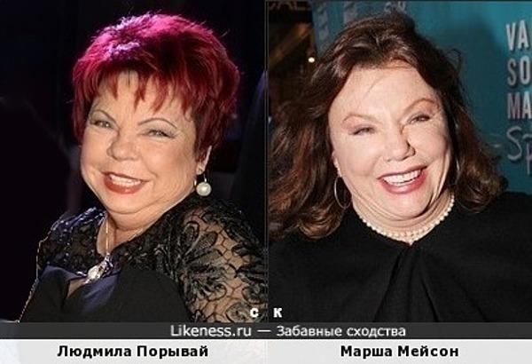 Людмила Порывай и Марша Мейсон