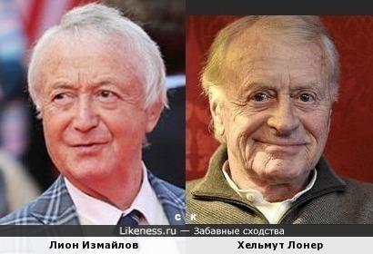 Лион Измайлов и Хельмут Лонер