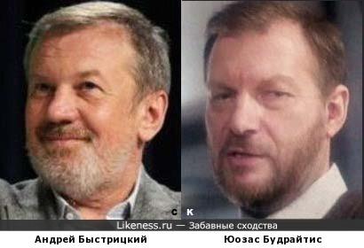 Андрей Быстрицкий и Юозас Будрайтис