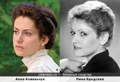 Анна Ковальчук и Нина Бродская
