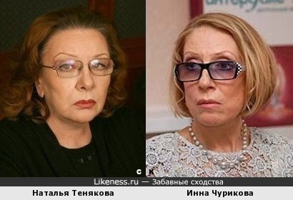 Наталья Тенякова и Инна Чурикова
