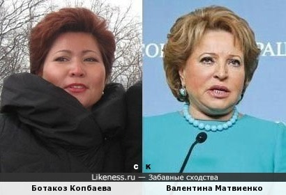 Ботакоз Копбаева и Валентина Матвиенко