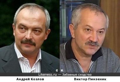 Андрей Козлов и Виктор Пинзеник