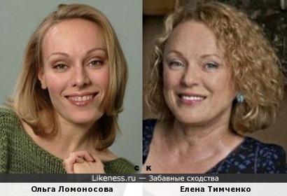 Ольга Ломоносова и Елена Тимченко
