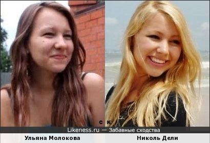 Ульяна Молокова и Николь Дели