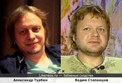 Александр Турбин и Вадим Степанцов