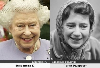 Елизавета II и Пегги Эшкрофт