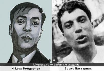 Фёдор Бондарчук и Борис Пастернак