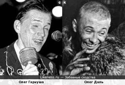Олег Гаркуша и Олег Даль