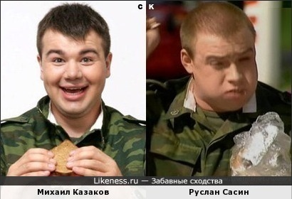Михаил Казаков и Руслан Сасин