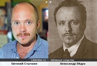 Евгений Стычкин и Александр Эйдук