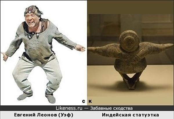 Евгений Леонов и Индейская статуэтка
