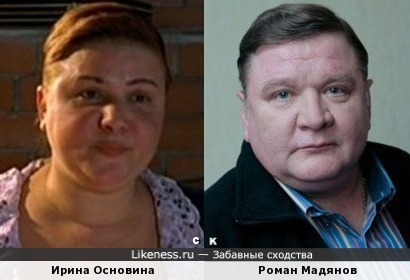 Ирина Основина и Роман Мадянов