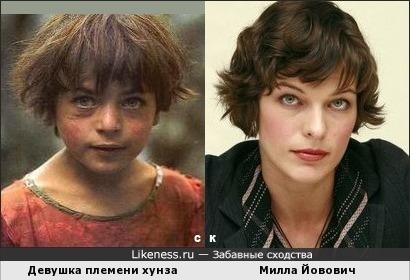 Девушка племени хунза и Милла Йовович
