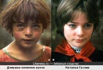 Девушка племени хунза и Наталья Гусева