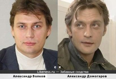 Александр Волков и Александр Домогаров