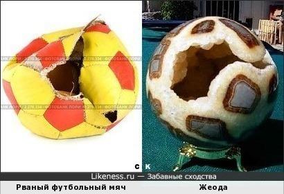 Рваный футбольный мяч и Жеода