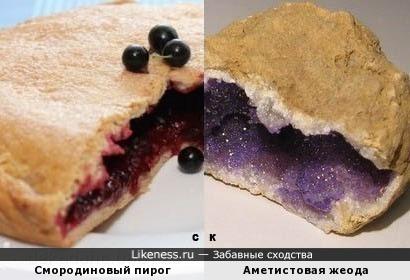 Смородиновый пирог и Аметистовая жеода