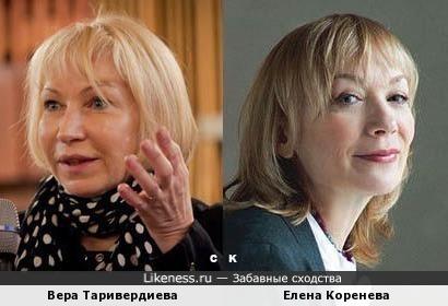 Вера Таривердиева и Елена Коренева
