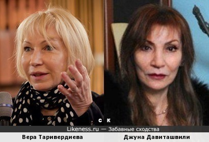 Вера Таривердиева и Джуна Давиташвили