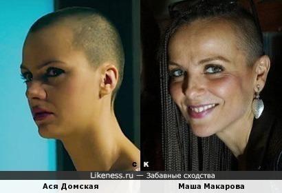 Ася Домская и Маша Макарова