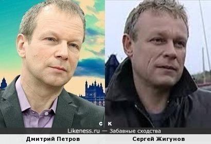 Дмитрий Петров и Сергей Жигунов