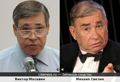 Виктор Москвин и Михаил Светин