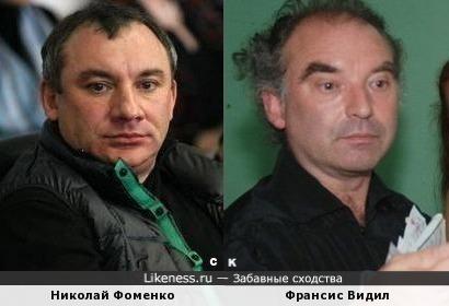 Николай Фоменко и Франсис Видил