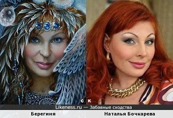 Берегиня и Наталья Бочкарева