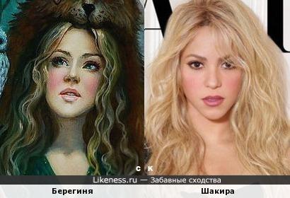 Берегиня и Шакира