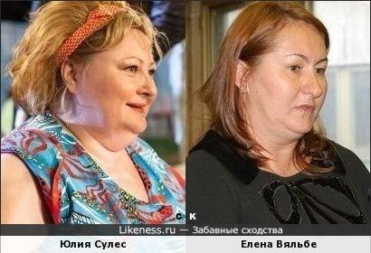 Юлия Сулес и Елена Вяльбе