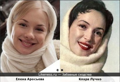 Елена Аросьева и Клара Лучко