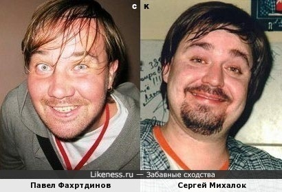 Павел Фахртдинов и Сергей Михалок