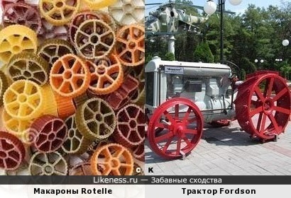 Макароны Rotelle и Трактор Fordson