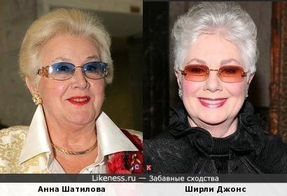 Анна Шатилова и Ширли Джонс