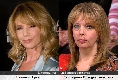 Розанна Аркетт и Екатерина Рождественская