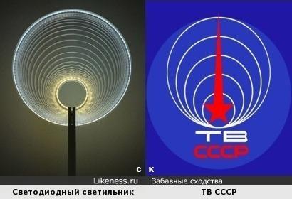 Светодиодный светильник и ТВ СССР