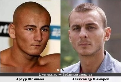 Артур Шпилька и Александр Лымарев