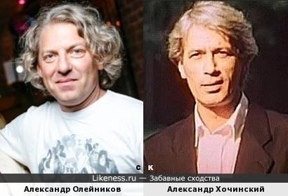 Александр Олейников и Александр Хочинский