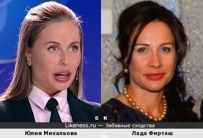 Юлия Михалкова и Лада Фирташ