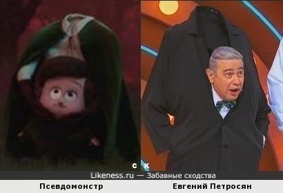 Псевдомонстр и Евгений Петросян