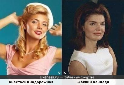Анастасия Задорожная и Жаклин Кеннеди