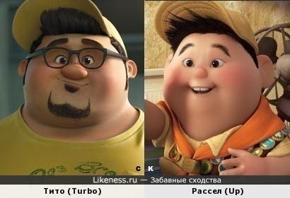 Тито (Turbo) и Рассел (Up)