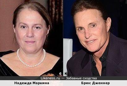 Надежда Маркина и Брюс Дженнер
